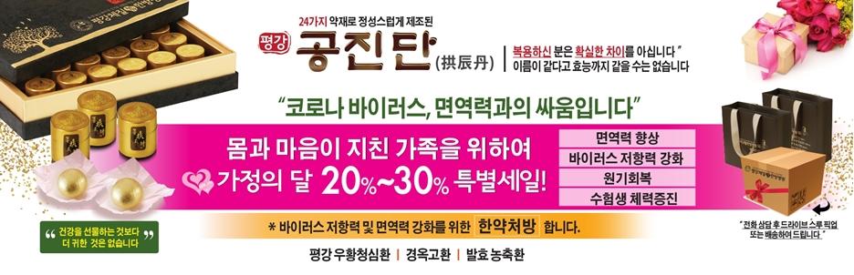 가정의 달 평강공진단 특별 20%-30% 대세일!