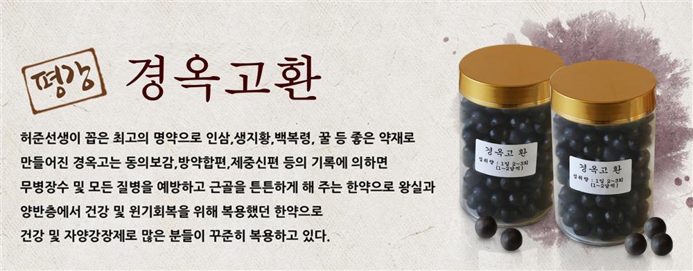 Peace Kyungokgo with description